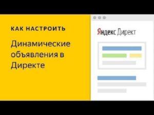 Динамические объявления в Яндекс.Директе