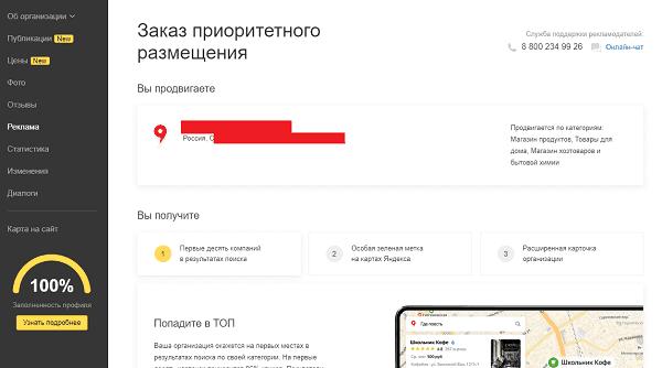 Раздел реклама в Яндекс.Справочнике