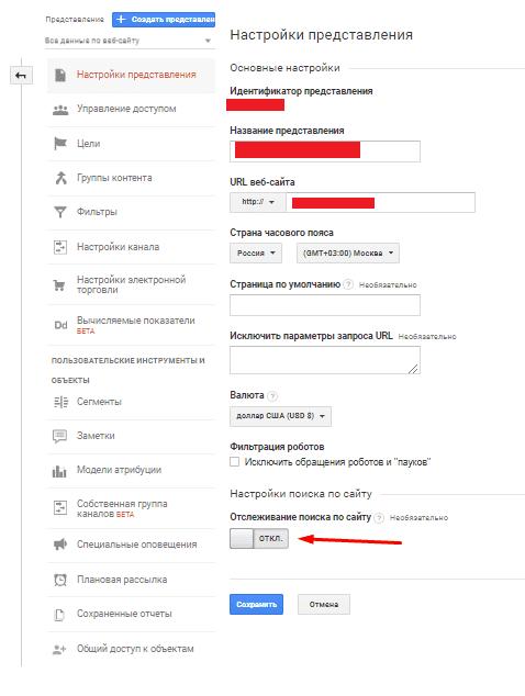 Включение отслеживания поиска по сайту в Google Аналитике