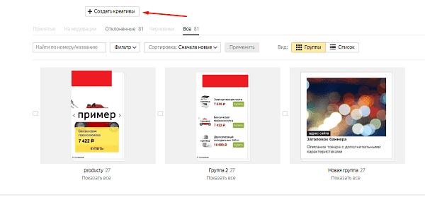 Создание новых креативов для смарт-баннеров в интрфейсе в Яндекс.Директе
