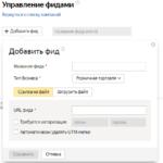 Как создать фид для динамических объявлений Яндекс.Директ (YML/XML)