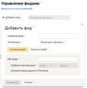 Как создать фид для смарт-баннеров Яндекс.Директ (YML/XML)