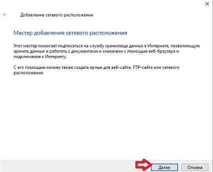 Использование мастера настроек к FTP в Windows 10