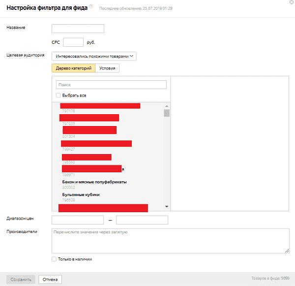 Создание фильтра по древу категорий для Smart Banner в Яндекс.Директе