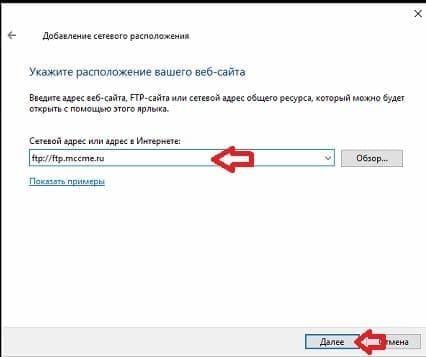 Ввод адреса для входа в FTP