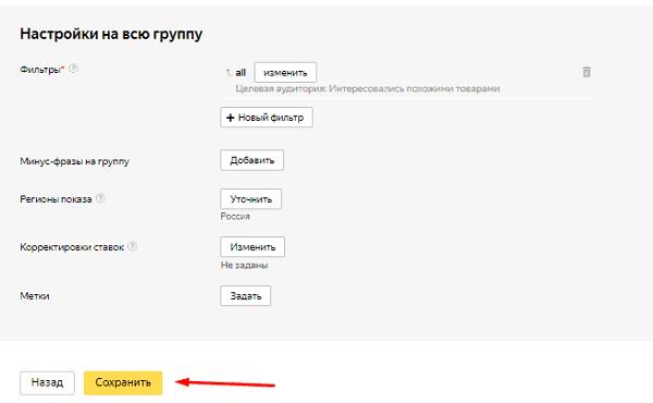 Созданный фильтр в Smart Banners в Yandex Direct