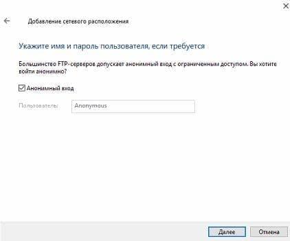 Вход в FTP через Windows 10 без логина и пароля