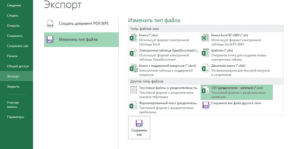 Экспорт файла в CSV