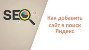 Как добавить сайт в Яндекс поиск (Яндекс.Вебмастер)