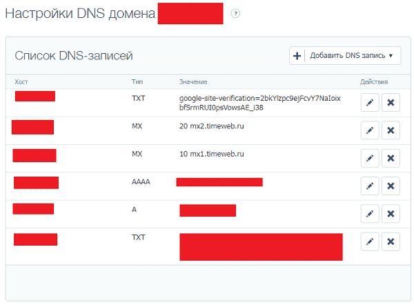 Список DNS-записей для домена в Timeweb