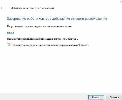 Завершения мастера настройки по подключению к FTP