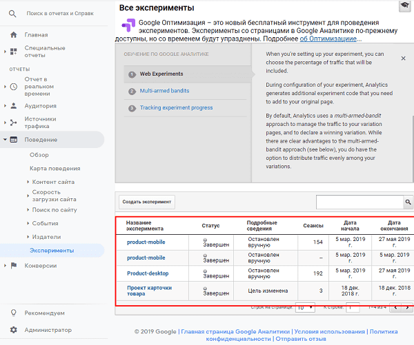 Список А/Б экспериментов в Google Analytics
