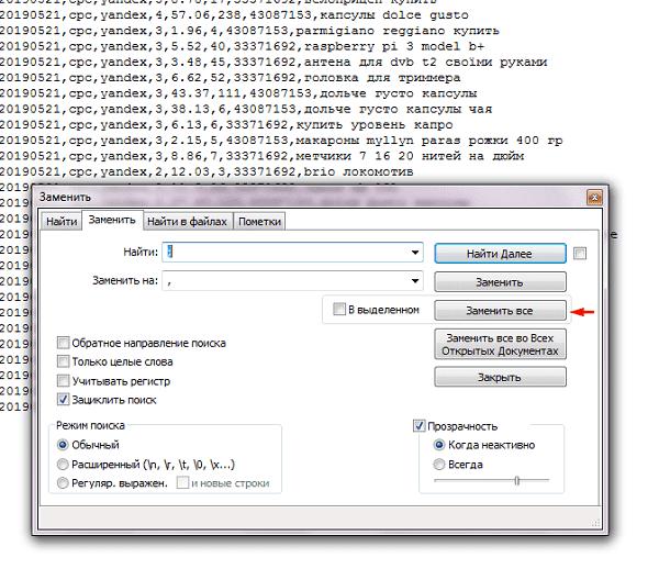 Замена ; на запятую в качестве разделителя в CSV файле