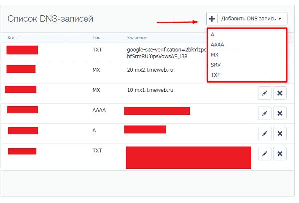 Добавление новой DNS-записи для домена в Timeweb