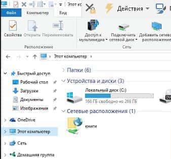 Созданное соединение к FTP в Windows 10