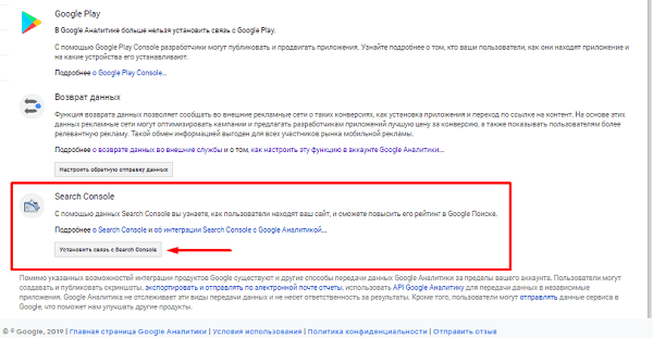Установка интеграции Search Console и Google Analytics