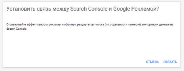 Установить связь между Search Console и Google Реклама