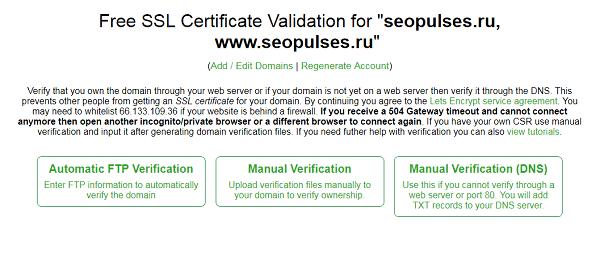 Подтверждение домена для получения беспалтного SSL-сертификата