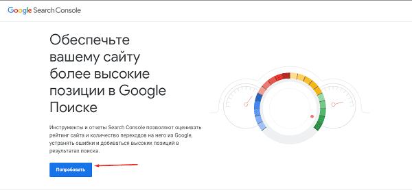 Вход в Google Search Console