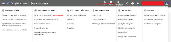 Менеджер аудитории в Google Рекламе