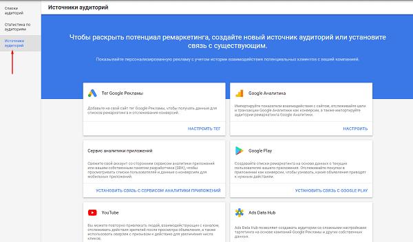 Выбор источника данных об аудитории для ремаркетинга в Google Рекламе