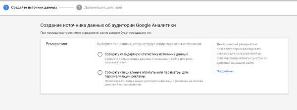 Создание источника данных об аудитории Google Анатики