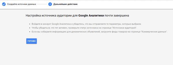 Завершение настройки аудитории для ремаркетинга в Google Рекламе