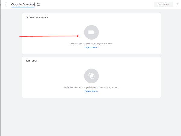 Выбор типа тега в Google Tag Manager
