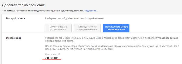 ID тега для ремаркетинга в Google