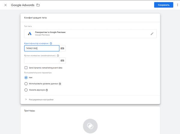 Ввод ID для сбора аудитории для динамического ремаркетинга в Google