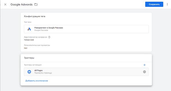 Настроенный тег динамического ремаркетинга в Google Tag Manager