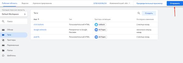 Публикация новой версии Google Менеджер Тегов