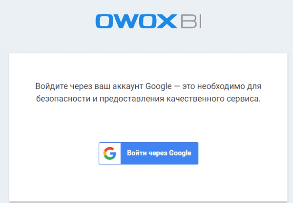 Вход через Google Аккаунт в Owox Bi