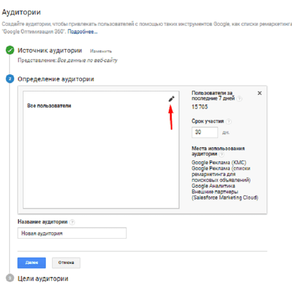 Изменение аудитории для ремаркетинга в Google Рекламе