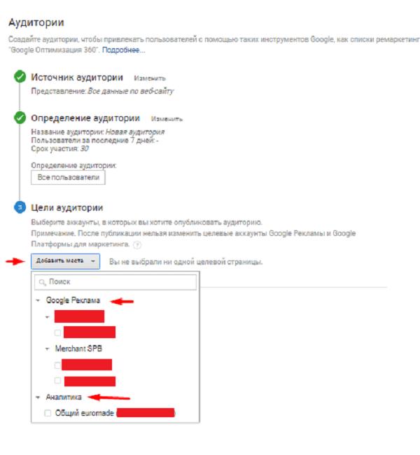 Импорт аудитории для ремаркетинга в Google Analytics