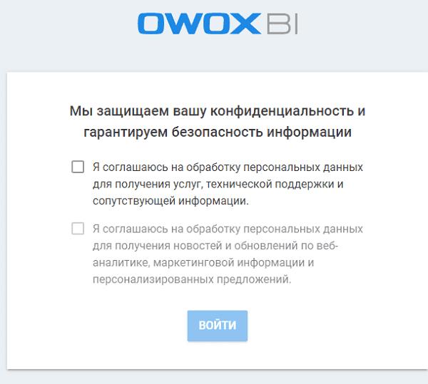 Условия конфиденциальности в Owox Bi
