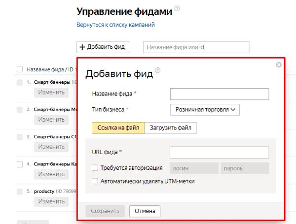 Загрузка и настройка фида данных для динамических поисковых объявлений и смарт-баннеров в Яндекс.Директе