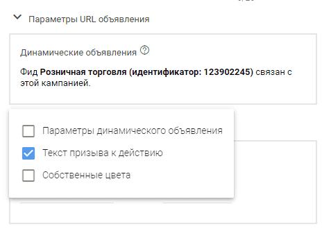 Использование фида динамического ремаркетинга в Google