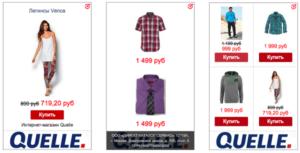 Как запустить динамический ремаркетинг в Google Ads