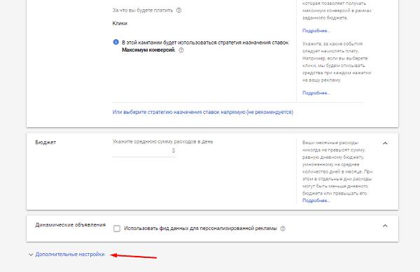 Дополнительные настройки кампании в Google Ads для настройки динамического ремаркетинга