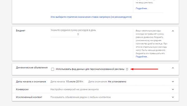 Использование фида данных для персонализированной рекламы в Google Ads
