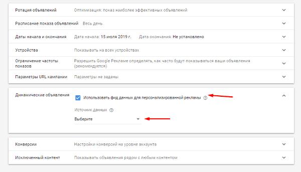 Выбор источника данных в Google Ads