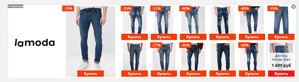 Пример динамического ремаркетинга в Google Рекламе