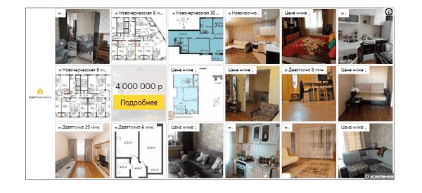 Пример динамического ремаркетинга недвижимости в Google Рекламе