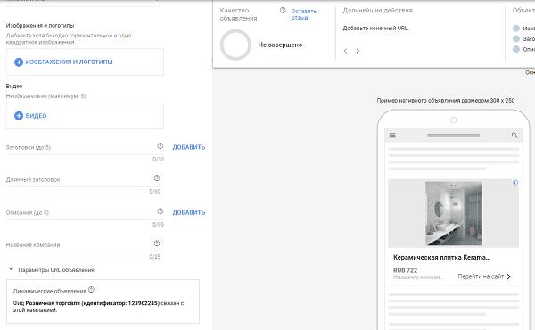 Настройка объявления динамического ремаркетинга в Google