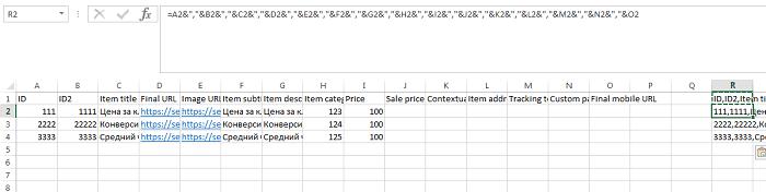 Пример фида данных для динамического рематикенга