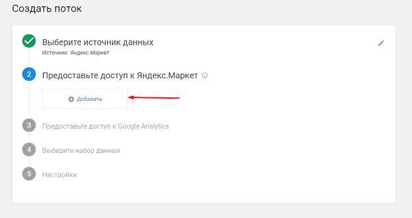 Предоставление доступа к аккаунту Яндекс.Маркета и Яндекс.Директа для импорта данных о расходах в Google Analytics в Owox Bi