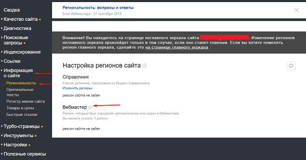 Раздел региональность в Яндекс.Вебмастере
