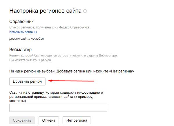 Выбор региона в Яндекс.Вебмастере