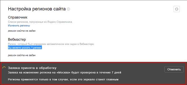 Заявка на изменение региональности сайта в Яндексе на рассмотрении